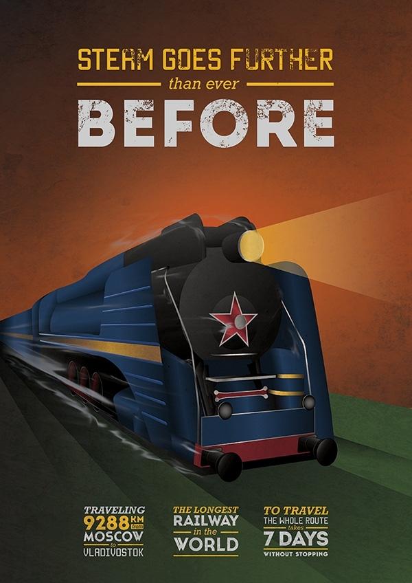 Железнодорожный постер